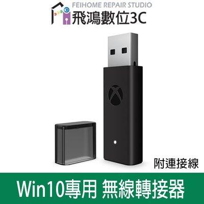 【飛鴻數位】XBOX ONE S 無線控制器 新款手把 XBOX ONE 手把 接收器 無線接收器(裸裝)