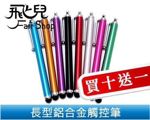【飛兒】買十送一喔 狂賣長型鋁合金 觸控筆/手寫筆/電容筆/觸碰筆/  iPhone/iPad