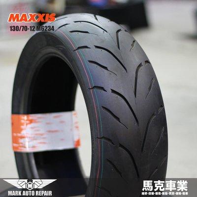 免運 馬克車業 MAXXIS  正新 瑪吉斯 馬吉斯 機車輪胎 M6234 130/70-12  完工價$1800元