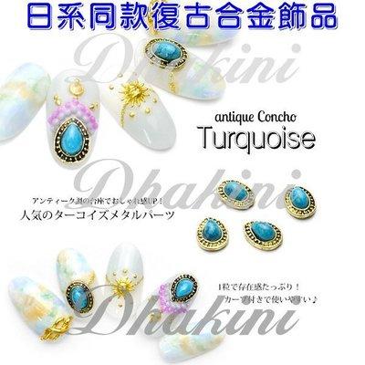 AZ557.558《日系同款波希米亞合金飾品》~日本流行美甲產品~美甲貼鑽飾品喔