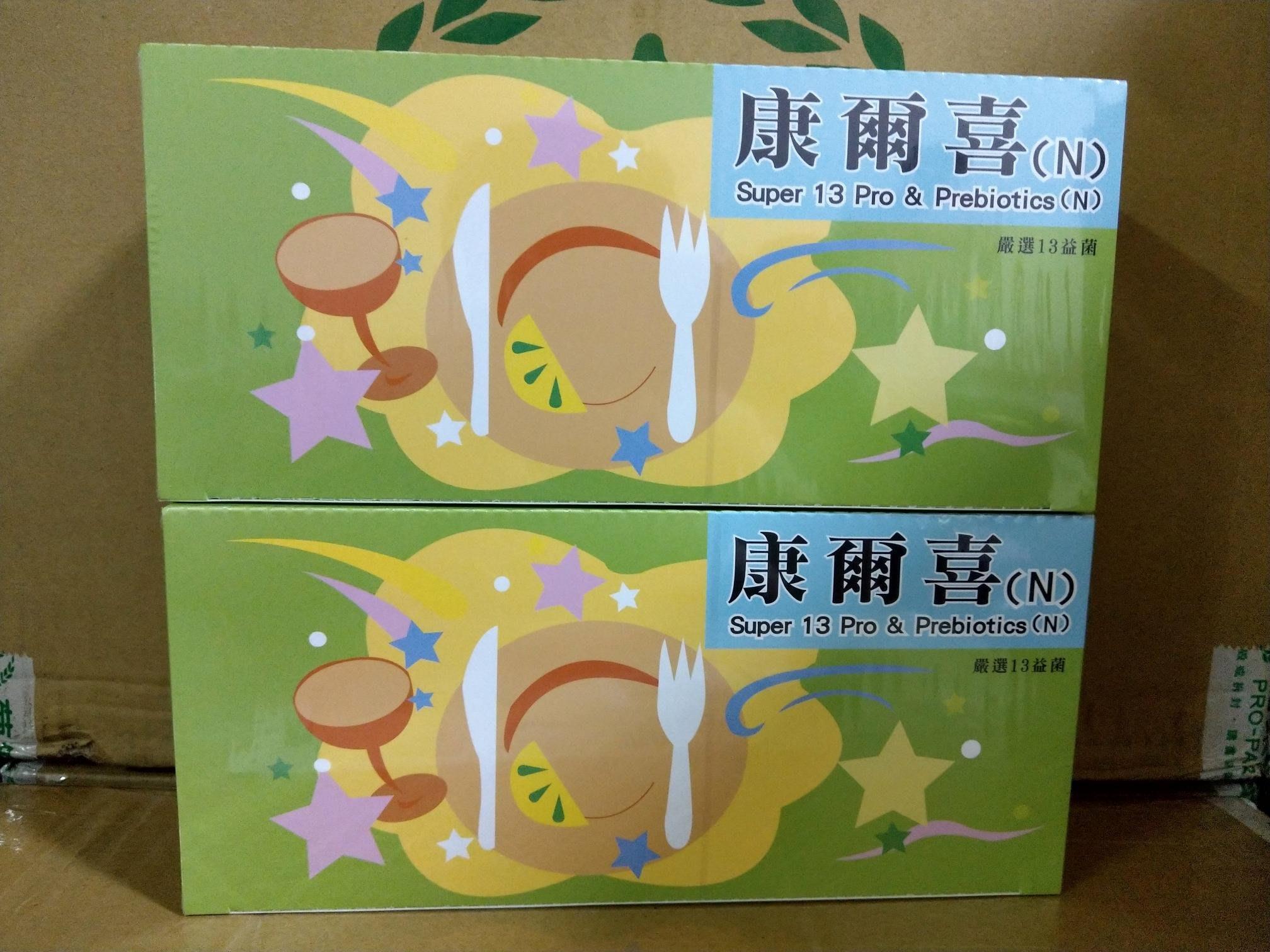 葡眾康爾喜N(康貝兒升級版)乳酸菌(益生菌)【完整批號】一盒1300元 3盒免運~現貨供應