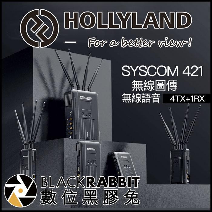 數位黑膠兔【 Hollyland Syscom 421 (4TX+1RX) 無線圖傳 無線語音傳輸 】 SDI HDMI