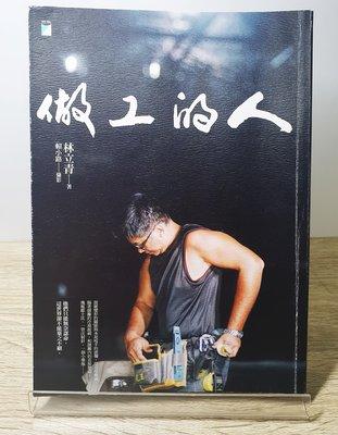 【梁太太二手書】《做工的人》|林立青|寶瓶文化|ISBN:9789864060764