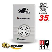 【原廠直送】DigimaxUP-117 『天降驅鼠神兵』威豹超音波驅鼠蟲器