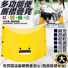 61000-156 -興雲網購3店便攜式折疊凳(大)N%日本熱銷款露營椅 折疊椅 野餐椅 休閒椅 摺疊椅 懶人椅 攜式凳