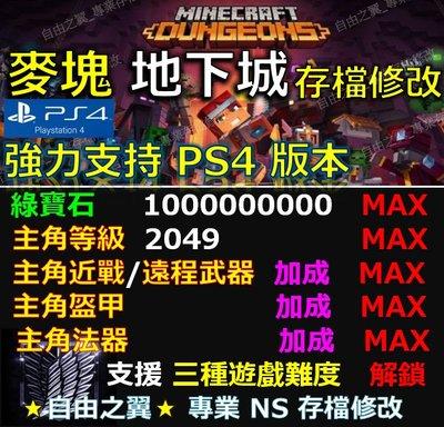 【PS4】我的世界 地下城 存檔 修改 金手指 麥塊 Minecraft Dungeons Save Wizard
