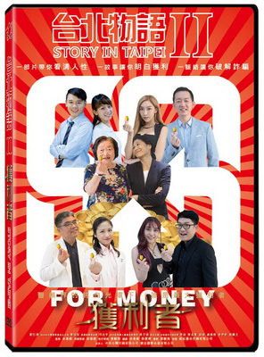 合友唱片 台北物語2-獲利者 Story in Taipei 2: For Money DVD