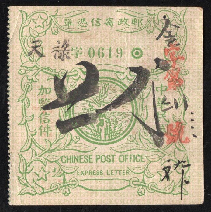 BB19 (代拍品)中華民國    加緊信件     郵政寄信憑單,品相請詳參各圖示。