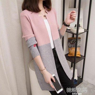 秋季2020新款女裝毛衣外套女寬鬆韓版百搭中長款拼色針織開衫顯瘦 韓語空間