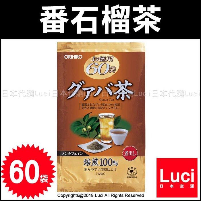 ORIHIRO 超值 60包 番石榴茶 飲品 魚腥茶 風味獨特 飲茶 日版 60袋 LUCI日本代購
