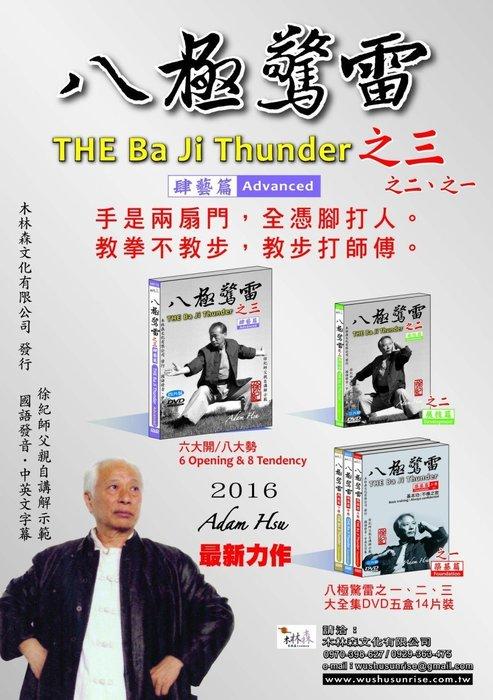 【大全集】武學大師徐紀師傅: 八極驚雷之一、二、三集 ~DVD五盒14片裝