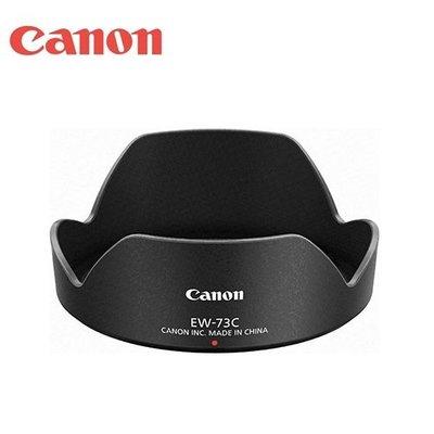 又敗家Canon原廠蓮花瓣遮光罩EW-73C遮光罩EF-S 10-18mm F/4.5–5.6 IS STM可反扣倒裝遮陽罩EW73C太陽罩1:4.5-5.6