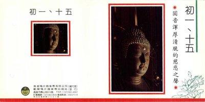 妙蓮華 CG-4007 台語課誦-初一、十五 CD