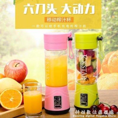 現貨/迷你榨汁杯充電式便攜學生電動炸果汁機家用全自動小型水果榨汁機 igo/海淘吧F56LO 促銷價