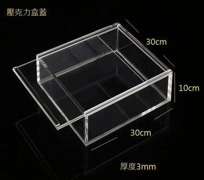 壓克力盒30正方