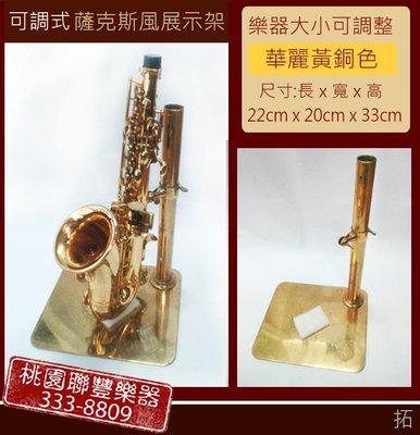 《∮聯豐樂器∮》可調式彎管薩克斯風展示架/銅管樂器架 /庫存品