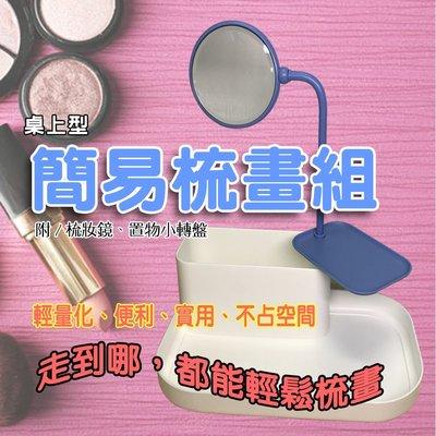 金德恩 化妝品飾品收納盒附鏡子 桌面小物收納 收納架
