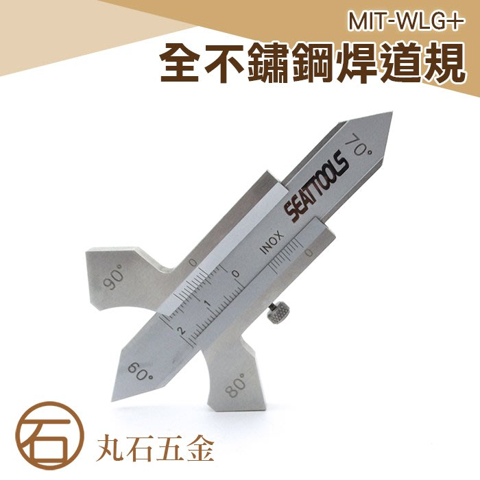 焊縫尺 焊接規 焊縫檢驗尺 焊角 焊接好幫手 焊縫規  MIT-WLG+