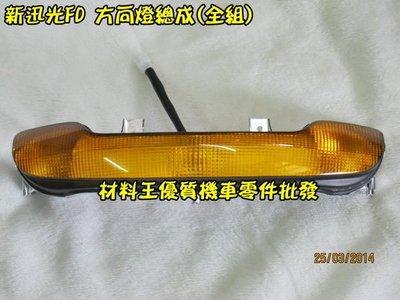 材料王*新迅光 FD.4TF 方向燈總成(全組)*