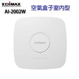 【開心驛站】含稅 EDIMAX訊舟 AI-2002W 空氣盒子室內型 七合一室内空氣品質感測器