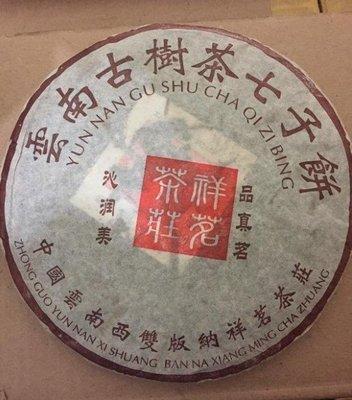 【龍邁普洱茶】2005年高山紫芽古樹茶