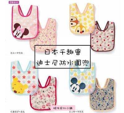 現貨*新款 日本千趣會 防水圍兜 五層防水 嬰兒圍兜 兒童圍兜 幼兒圍兜 迪士尼圍兜
