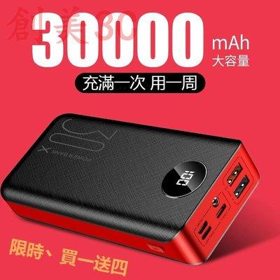 熱銷產品 升級版【限時丶買一送四】台灣公司貨 超大容量 30000mAh 雙向快充 電量數顯 通用 行動電源 移動電源 行動充