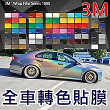 專業全車轉色貼膜 VVIVID  TeckWrap   CYS 3M ORACAL Car Wrap 汽車改色
