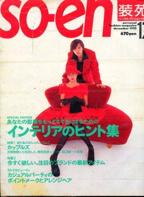 紅蘿蔔工作坊/裁縫~裝苑so-en 1995 / 12月. 沒有紙型(日文書)9H