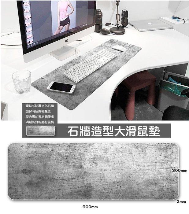【現貨】豪華 石牆 造型 防滑 滑鼠墊 特大尺寸 30cm*90cm*2mm