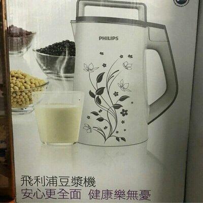 (台灣實體店家)宅配免運~PHILIPS 飛利浦全能營養豆漿機 HD2072
