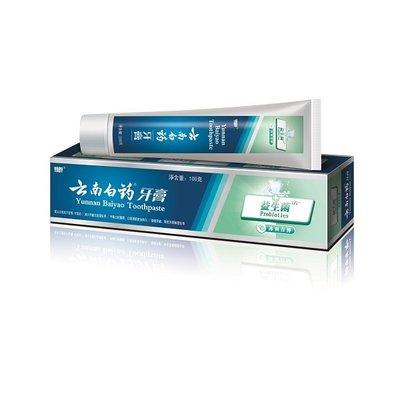 雲南白藥益生菌牙膏-冰爽青檸(100g)〔生活百坊〕