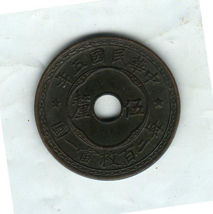 民國5年-伍厘銅幣(中圓孔)極美品