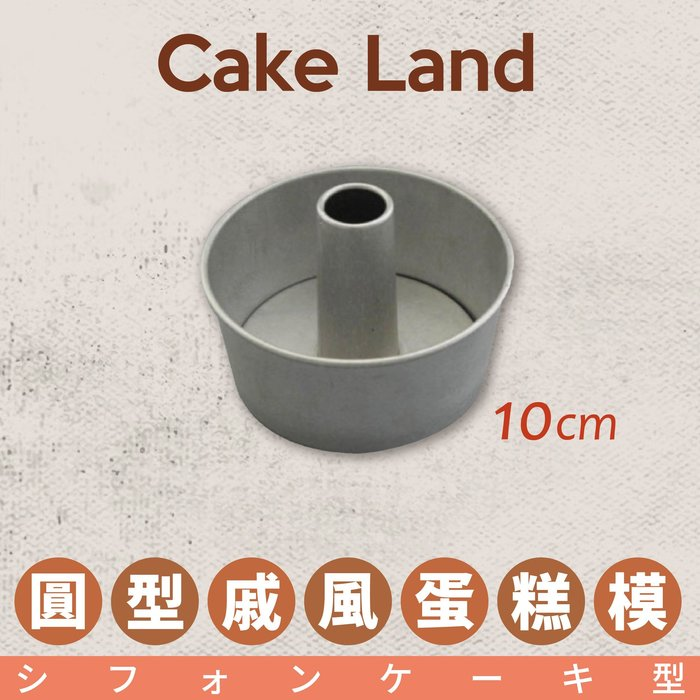 日本【Cake Land】圓型戚風蛋糕模 10cm