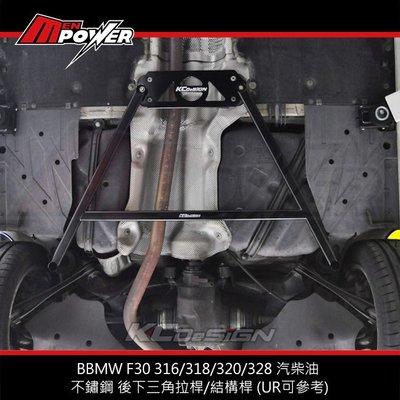 【禾笙科技】KCDesign BMW F30 316/318/320/328 汽柴油 不鏽鋼 後下三角拉桿/結構桿