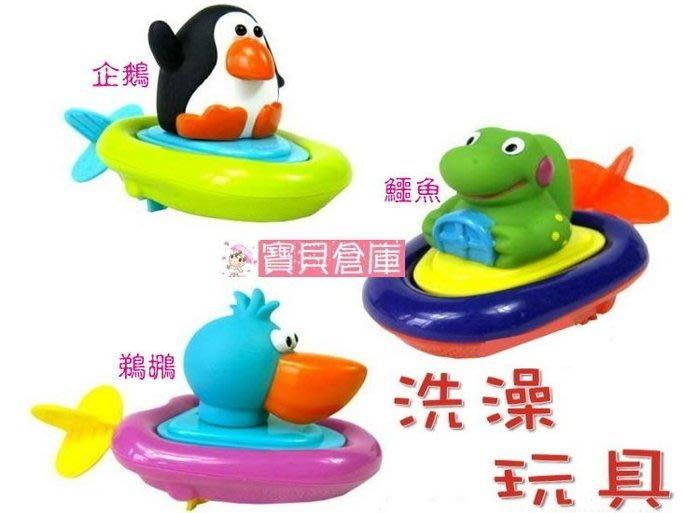 寶貝倉庫~動物小船~寶寶洗澡玩具~拉繩發條~嬰幼兒戲水玩具~遊泳池戲水玩具~3款可選