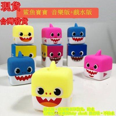 現貨鯊魚寶寶BabySharK鯊魚寶寶方塊玩具卡通鯊魚音樂公仔寶寶玩具紓壓玩具寶寶洗澡洗澡玩具益智玩具音樂公仔
