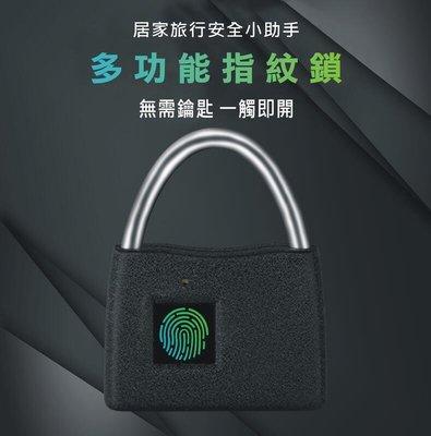 【感應即開】可記憶10組指紋 智慧指紋鎖 密碼鎖 電子鎖 門窗鎖 指紋鎖 抽屜鎖 鎖頭 防盜鎖 智能鎖 鑰匙鎖 指紋掛鎖