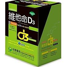 【喜樂之地】優杏 維他命D3膠囊 (30粒/袋)