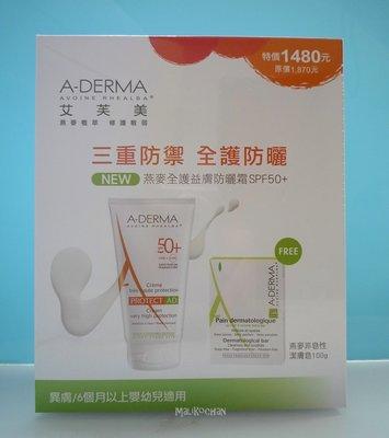 ADERMA艾芙美燕麥全護益膚防曬霜SPF50+150ml+燕麥非皂性潔膚皂100g(組合價) $ 820