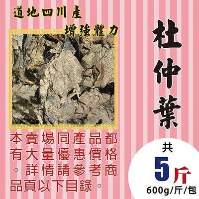 MC24【杜仲葉茶】►均價【130元/斤/600g】►共(5斤/3000g)║✔道地川產