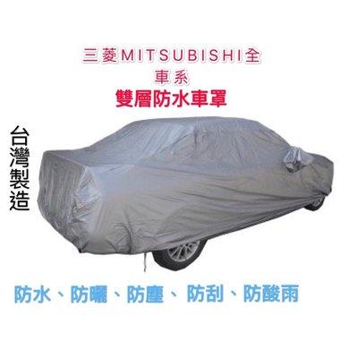 ~綠茶~ 三菱 雙層防水車罩 加厚 OUTLANDER PININ 防水罩 防雨罩 車罩 汽車車罩 休旅車罩