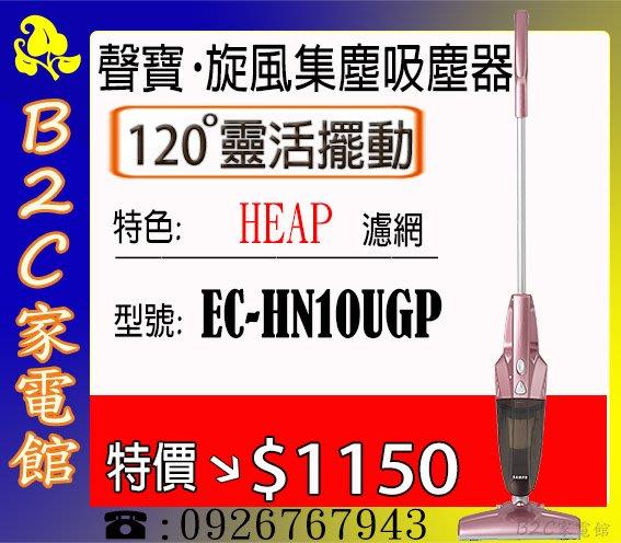 《B2C家電館》【HEAP濾網~靈活輕巧無死角↘特價$1150】【聲寶~手持/直立HEPA吸塵器】EC-HN10UGP