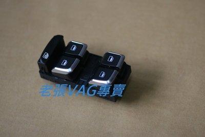 新款 奧迪 A4 B8 B8.5  Q5 A5 車窗開關 電動門 玻璃升降器 調節 按鈕