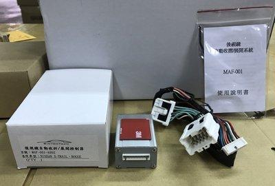 金强車業 NISSAN日產  ROUGE 收折控制器 後視鏡自動收納器  後視鏡展開 後視鏡收折  工廠價