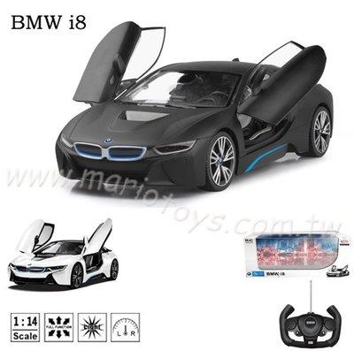 【阿LIN】302500 71000 1:14 BMW I8 開門 瑪琍歐 RASTA 正版授權 遙控車 未來概念車