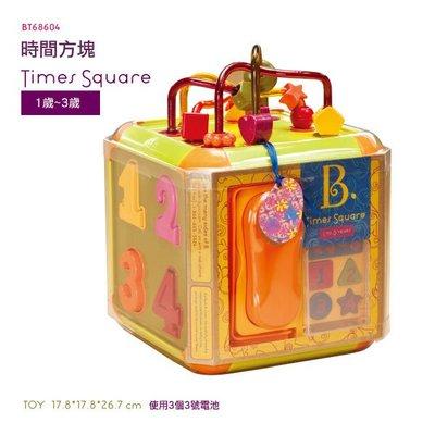 【小糖雜貨舖】美國 B.Toys 時間方塊 Time Square (公司貨)
