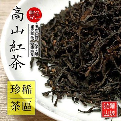 台灣高山紅茶 75g 大禹嶺茶區 高山茶 紅茶 台灣茶 贈提袋
