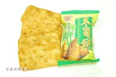 【吉嘉食品】竹山日香 冬筍餅  600公克[#600]{DV19}