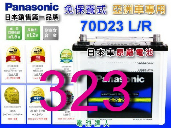 ☆鋐瑞電池☆ 馬自達 323 國際牌 汽車電池 (70D23L) 55D23L SAVRIN 可 不斷電施工 外出救援